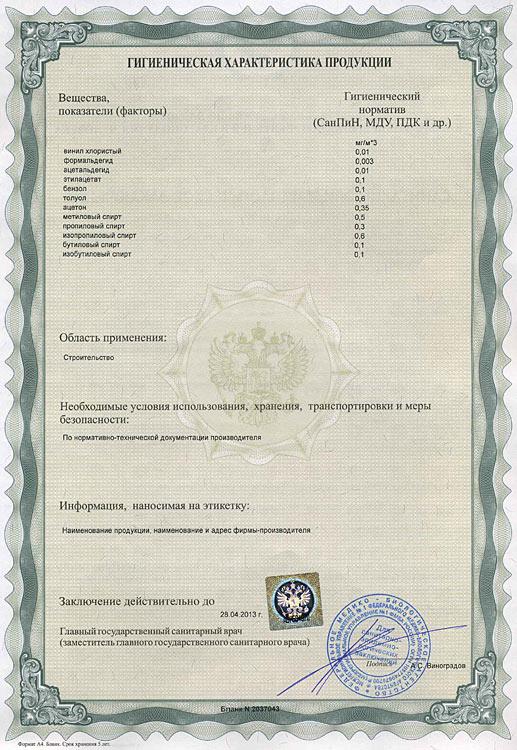 Моноэтиленгликоль Гигиенический Сертификат
