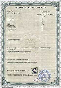 Гигиенический сертификат на системы водостока Ruplast