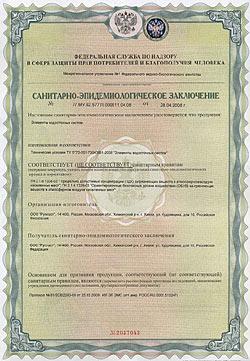 Гигиенический сертификат на водосточные системы Рупласт