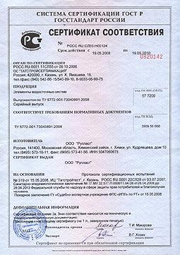Сертификат соответствия на водосточные системы Рупласт